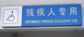 CLUB GIGGLE deformed-person-exclusive-use 11 Funny Chinese to English Translations 4/18/2017