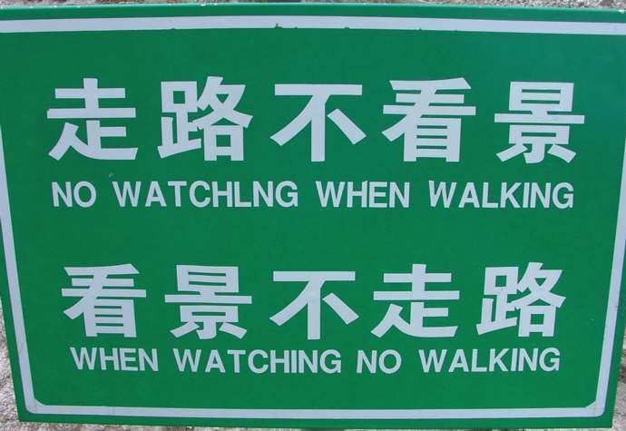 CLUB GIGGLE funny-chinese 11 Funny Chinese to English Translations 4/18/2017