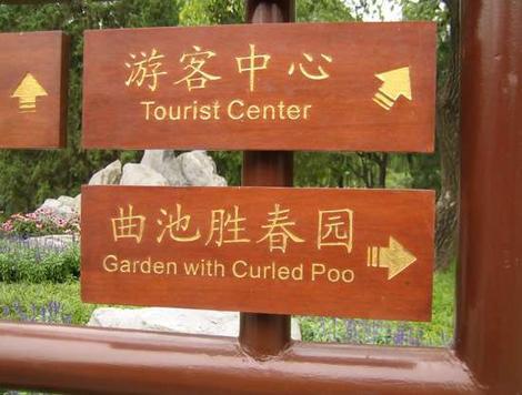 CLUB GIGGLE 1aa8f36cfa6e95fece879c5891112636 30 Funny Chinese to English Translations