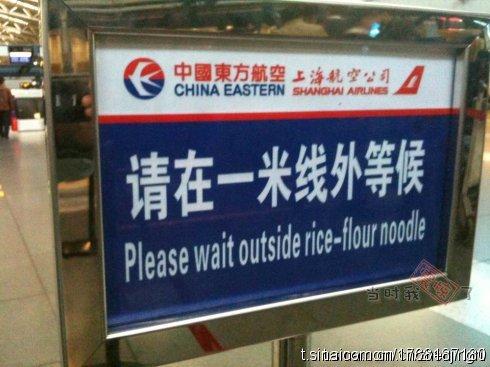 CLUB GIGGLE funny-chinese-english-translation-11 30 Funny Chinese to English Translations