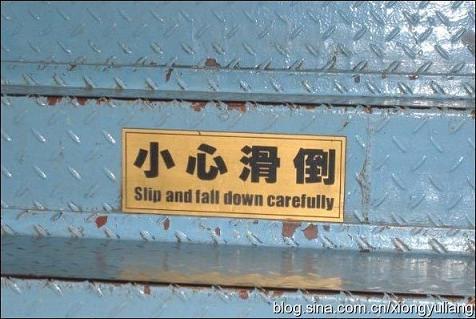 CLUB GIGGLE funny-chinese-english-translation-6 30 Funny Chinese to English Translations