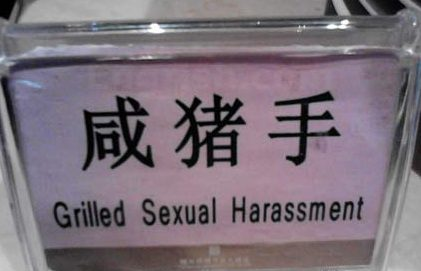 CLUB GIGGLE funny-chinese-mistake 30 Funny Chinese to English Translations